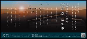 2018.10.31 「和空法隆寺」 奈良新聞・奈良日日新聞広告