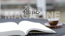 株式会社JTBパブリッシング発行の月刊定期購読誌『ノジュール』に和空法隆寺が掲載されました