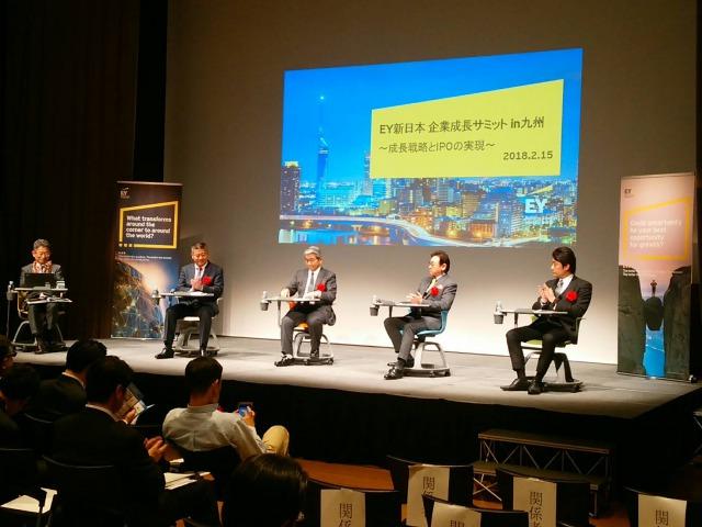 企業成長サミット in 九州(2018.2.15)