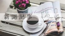 和空三井寺が朝日新聞にて紹介されました